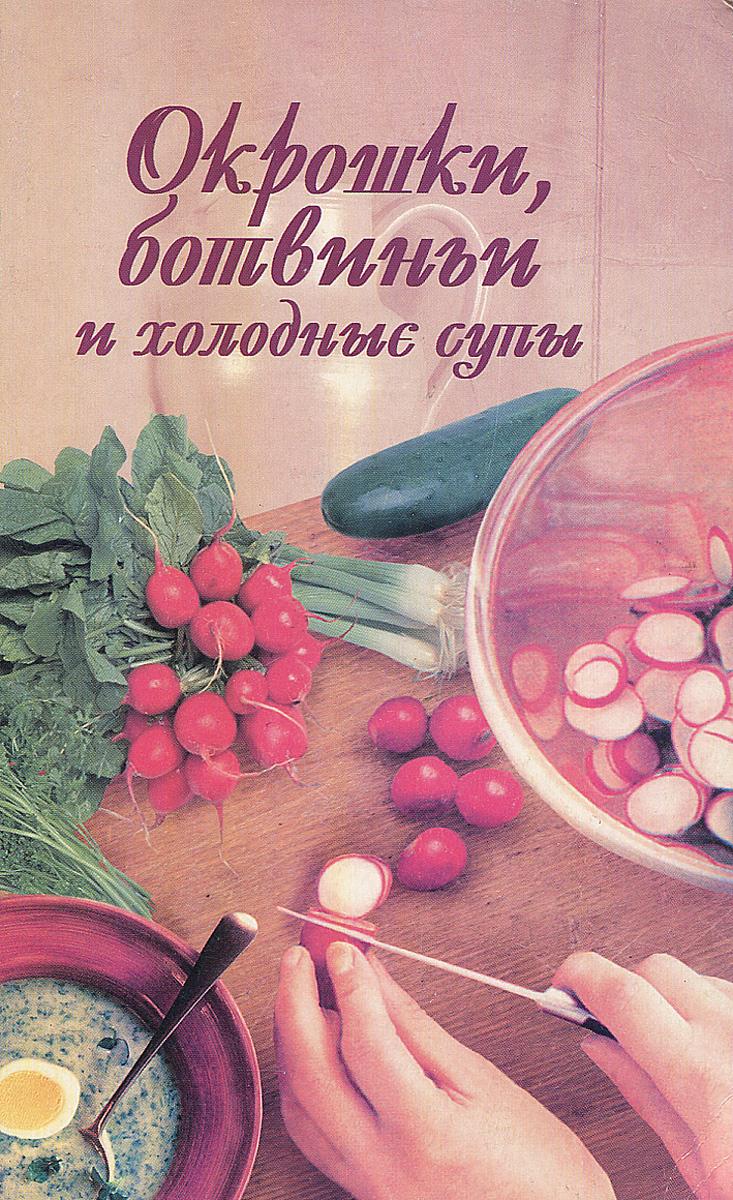 Окрошки, ботвиньи и холодные супы