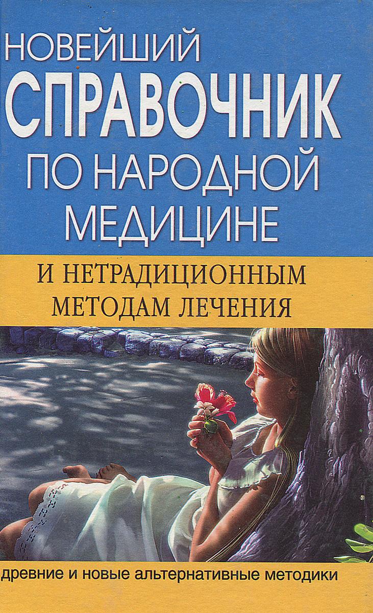 Новейший справочник по народной медицине и нетрадиционнным методам лечения