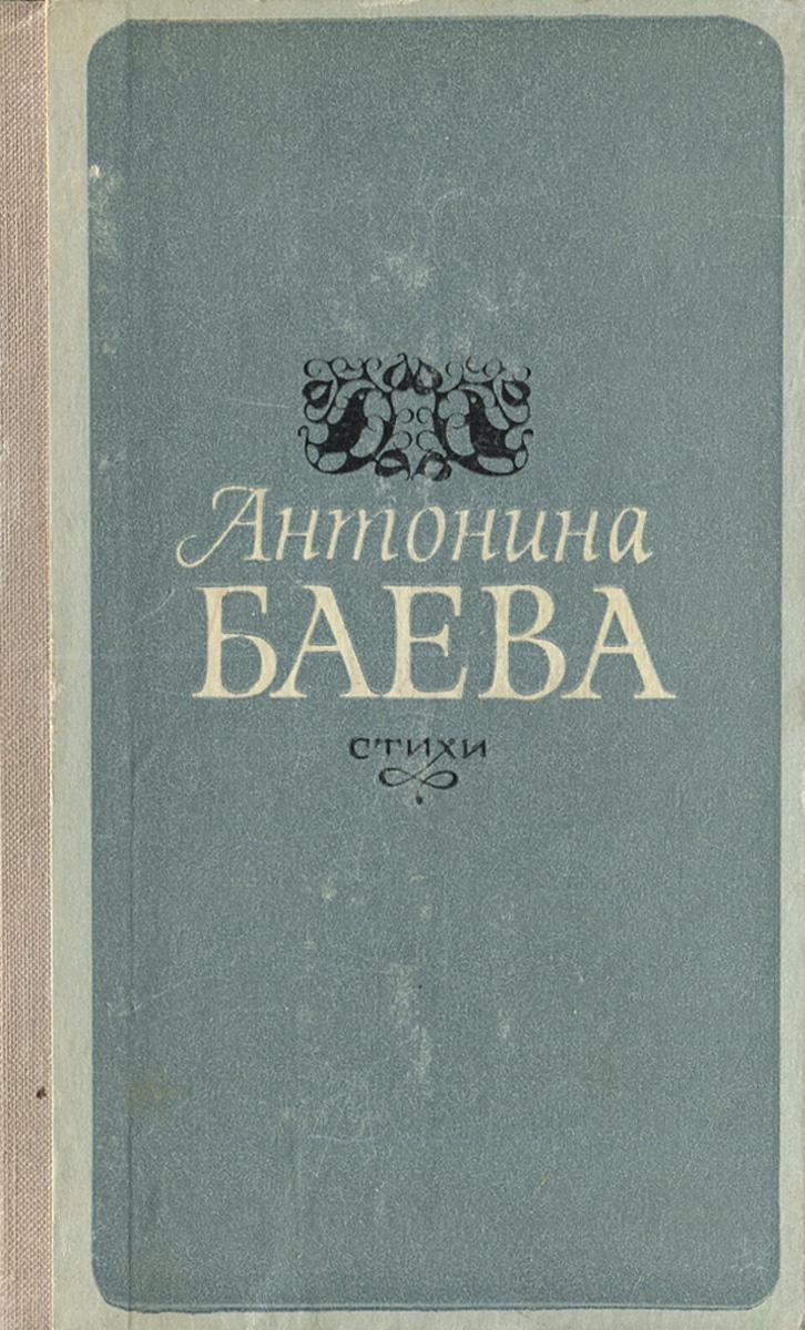 Антонина Баева. Стихи