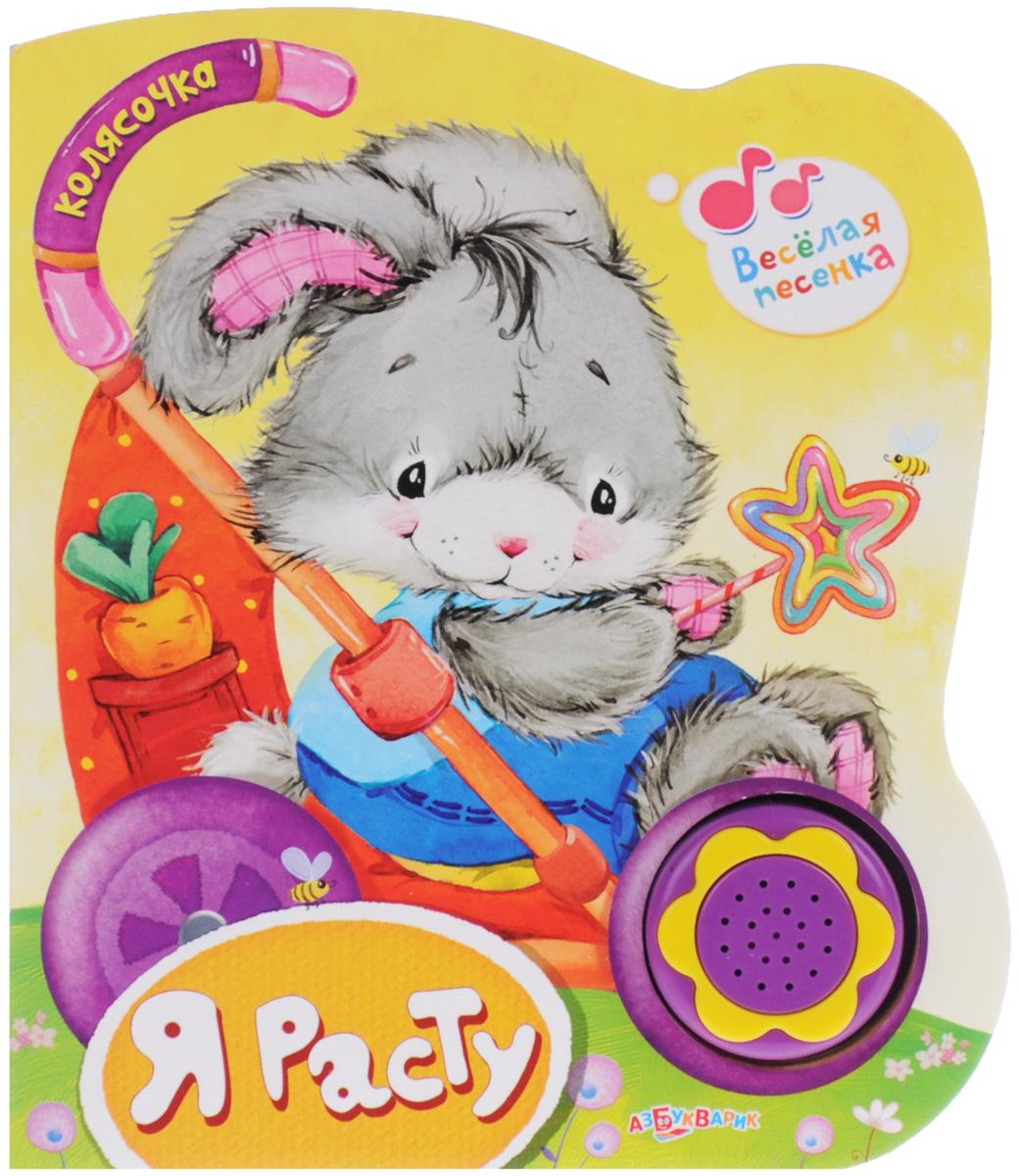 Я расту. Книжка-игрушка12296407Для детей дошкольного возраста предлагается красочно иллюстрированная книжка-игрушка со звуковым модулем. В ней можно не только прочитать увлекательные стихи и посмотреть яркие рисунки, но и послушать народную песенку Водичка. Книга с вырубкой. Книжка-игрушка работает от 1 батарейки напряжением 3V типа CR2032 (входит в комплект).