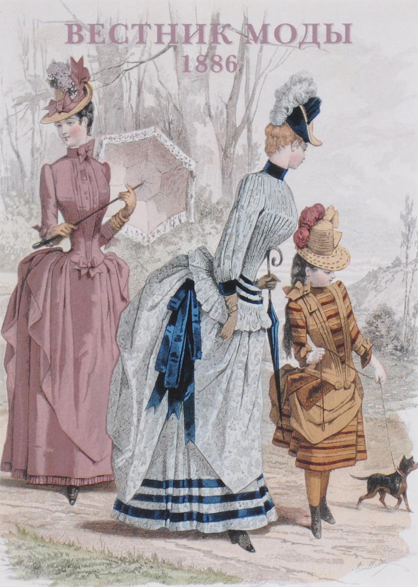 Вестник моды. 1886 (набор из 15 открыток) ( 978-5-3590-0286-8 )