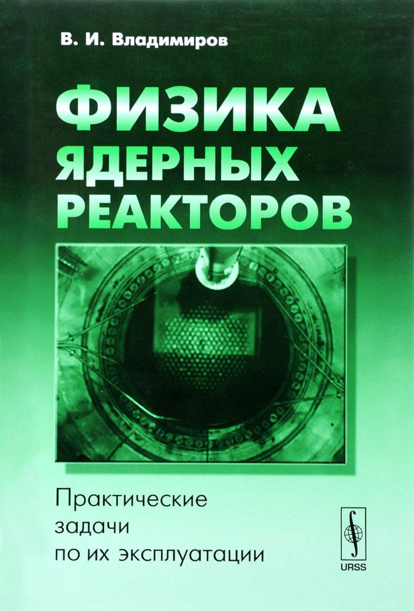 Физика ядерных реакторов. Практические задачи по их эксплуатации