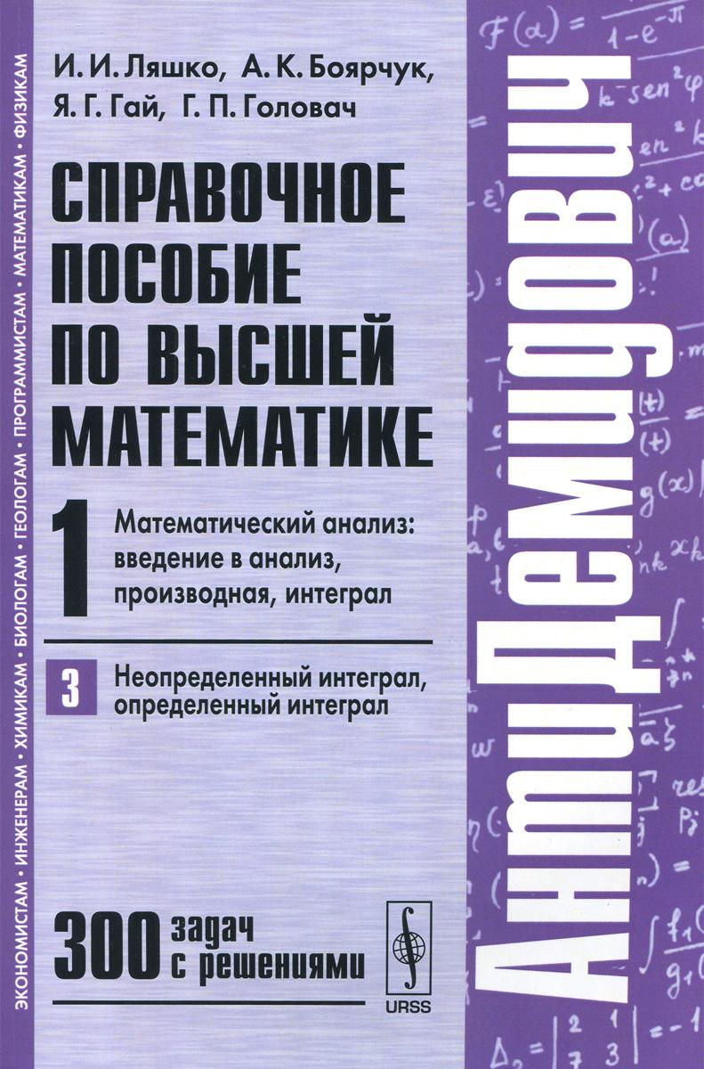 Справочное пособие по высшей математике. Том 1. Часть 3. Математический анализ. Введение в анализ, производная, интеграл. Неопределенный интеграл, определенный интеграл12296407Предлагаемое читателю Справочное пособие по высшей математике охватывает почти все разделы высшей математики. В первом томе Математический анализ: введение в анализ, производная, интеграл наряду с минимальными теоретическими сведениями содержится более 800 детально разобранных примеров, в том числе повышенной сложности. Читателю также предлагается свыше 760 упражнений с ответами для самоконтроля. В настоящей книге, представляющей собой третью часть первого тома, исследуются неопределенный и определенный интегралы (включая интеграл Стилтьеса, приложения определенного интеграла к решению задач геометрии, механики и физики, методы приближенного вычисления определенных интегралов). Книга содержит более 300 задач с подробными решениями. Пособие предназначено для студентов, преподавателей и работников физико-математических, экономических и инженерно-технических специальностей, специалистов по прикладной математике, а также лиц, самостоятельно изучающих высшую математику.