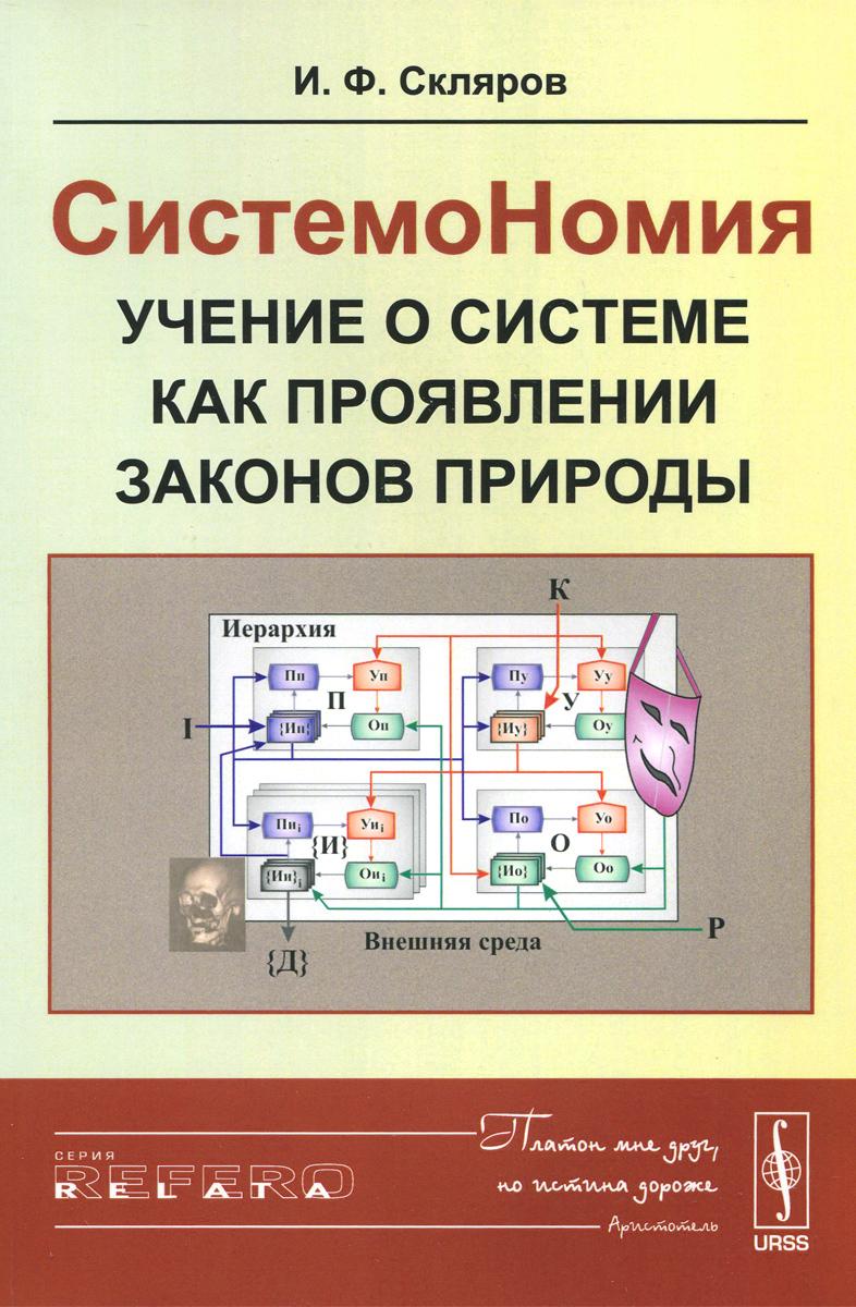 СистемоНомия --- учение о системе как проявлении законов Природы