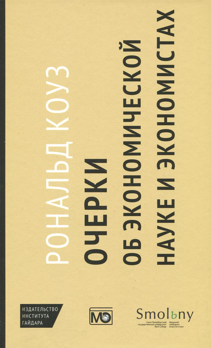 Очерки об экономической науке и экономистах - Рональд Коуз12296407В настоящий сборник вошли избранные статьи лауреата Нобелевской премии Рональда Коуза, основоположника новой институциональной экономической теории, опубликованные в 70-90-е годы XX века. Сборник состоит из двух частей. Первая часть, Экономическая наука, посвящена методологическим проблемам экономической теории. Автор делится своим видением того, какой должна быть экономическая наука и какую роль она должна играть в жизни общества. Во второй части, Экономисты, представлены биографические исследования Коуза об Альфреде Маршалле, а также его воспоминания о ряде выдающихся ученых-экономистов (А.Плант, Д.Блэк, Д.Стиглер) и пребывании в Лондонской школе экономики. Книга предназначена для широкого круга читателей, интересующихся развитием экономической мысли.