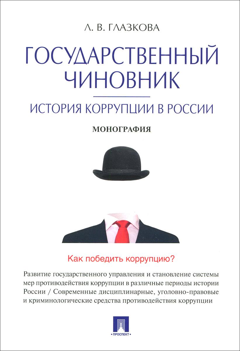 Государственный чиновник. История коррупции в России ( 978-5-392-19570-1 )