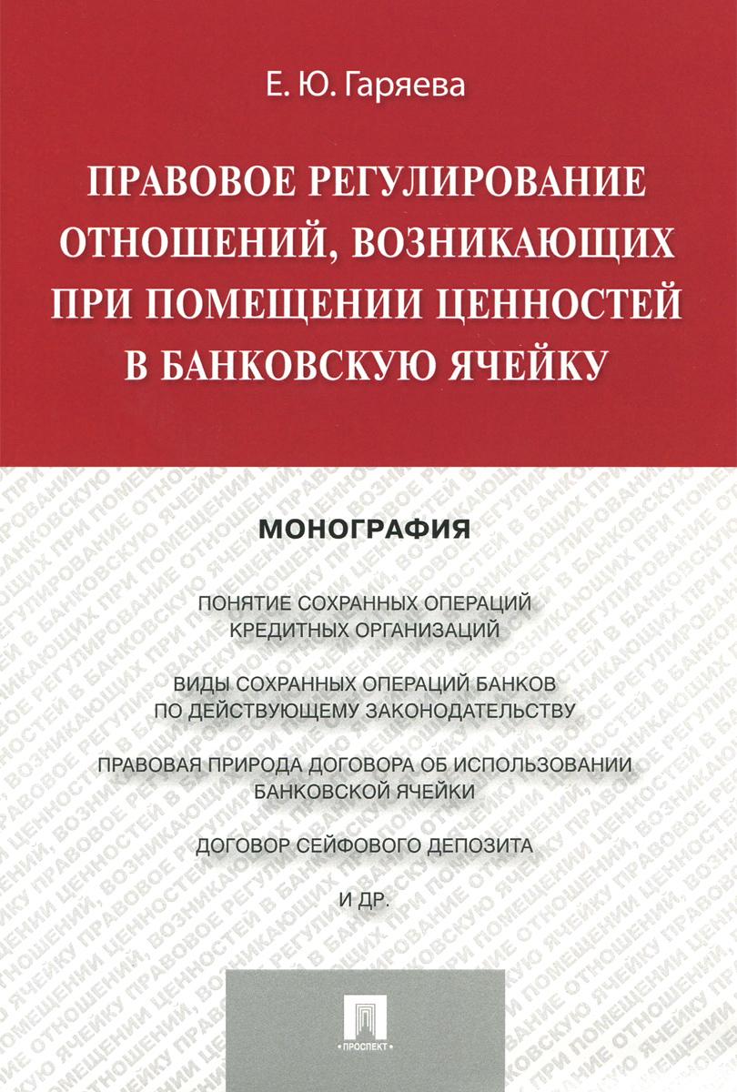 Правовое регулирование отношений, возникающих при помещении ценностей в банковскую ячейку ( 978-5-392-19921-1 )