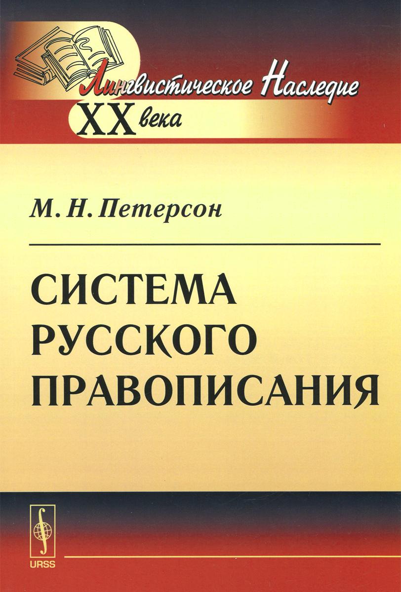 Система русского правописания
