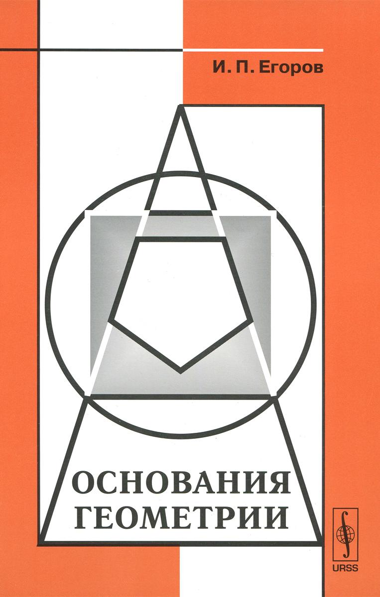 Основания геометрии12296407Настоящая книга является учебным пособием для студентов физико-математических факультетов педагогических институтов. Значительное место в книге отводится вопросам аксиоматического метода построения геометрии. Рассматривается обоснование евклидовой геометрии, излагается теория длин отрезков, площадей многоугольных фигур и объемов многогранных тел, дается исторический обзор по основаниям геометрии, анализируются неевклидовы геометрии. В книге приводятся примеры, иллюстрирующие теорегический материал, а также для закрепления наиболее важных понятий даются вопросы и упражнения. Пособие предназначено студентам физико-математических вузов, но будет также полезно преподавателям, абитуриентам, школьникам старших классов, интересующимся математикой.