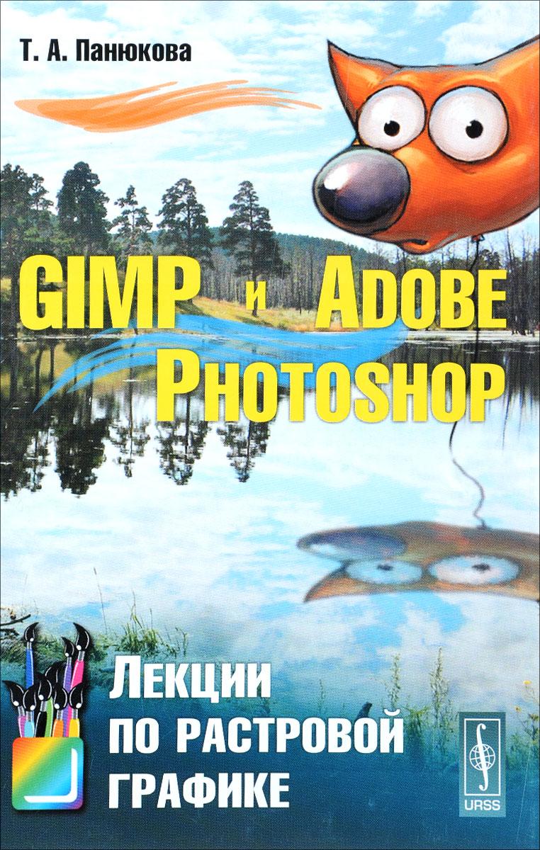 GIMP � Adobe Photoshop. ������ �� ��������� �������