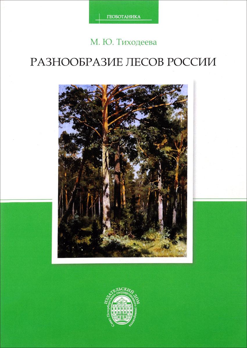 Разнообразие лесов России. Учебное пособие
