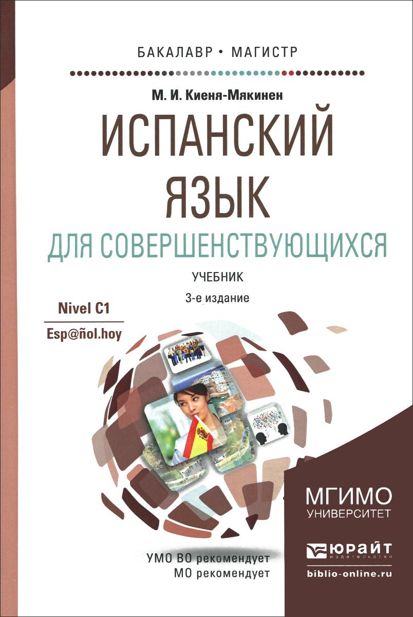 Испанский язык для совершенствующихся. Учебник12296407В ней Вы найдете как художественные, так и публицистические тексты. Раздел учебника, посвященный написанию эссе, научит Вас правильно выражать свои мысли и выстраивать аргументы при подготовке к участию в международных конгрессах и конференциях. Лексические упражнения помогут обогатить словарный запас, грамматические – закрепить и усовершенствовать уже имеющиеся знания морфологии и синтаксиса.