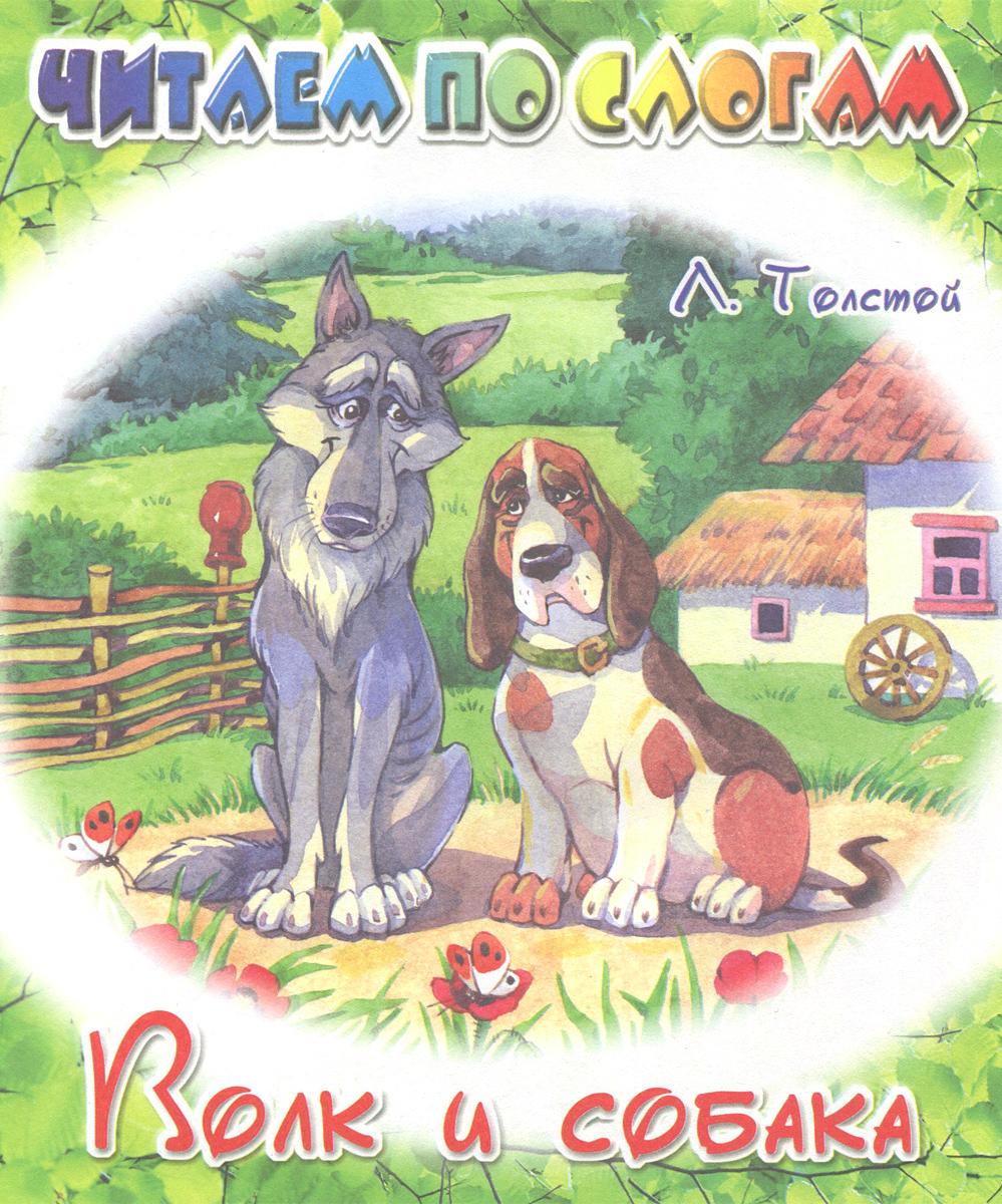 Волк и собака ( 978-5-00040-299-3 )