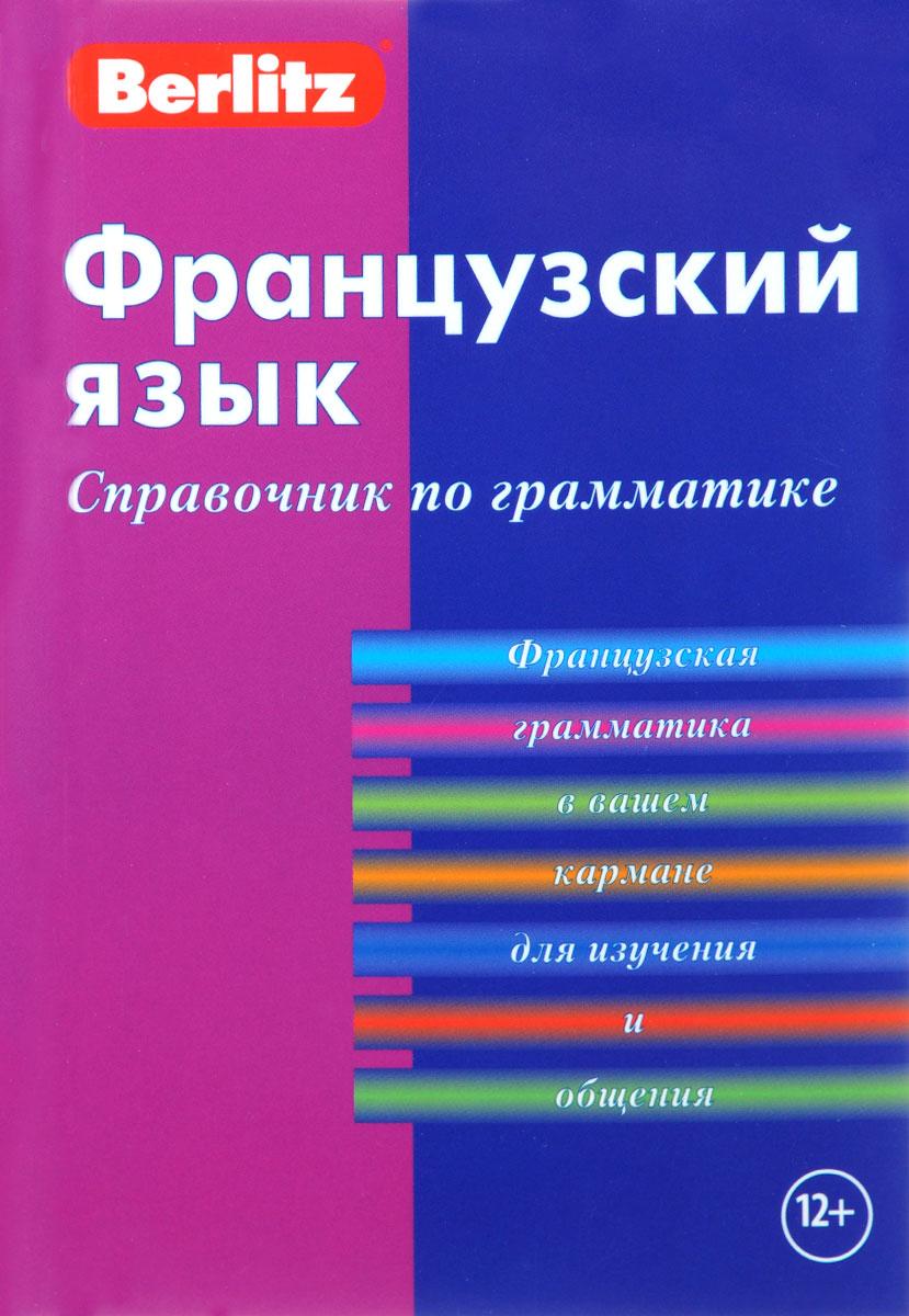 Berlitz. Французский язык. Справочник по грамматике ( 978-5-8033-1343-4 )