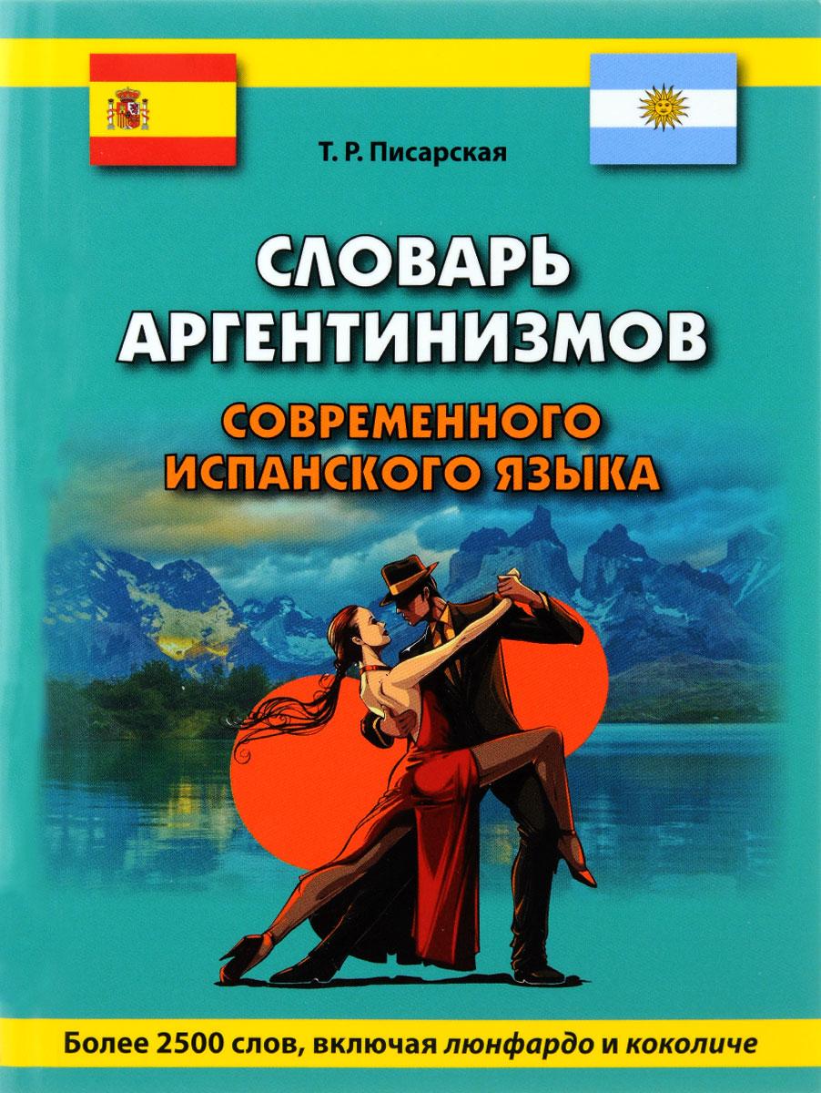Словарь аргентинизмов современного испанского языка ( 978-5-7873-0976-8 )