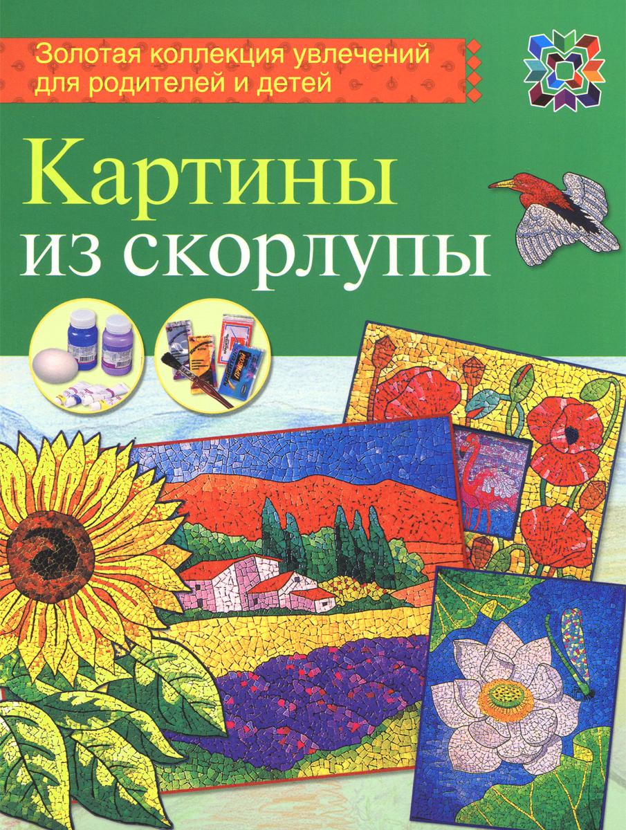 Картины из скорлупы ( 978-5-462-01557-1 )