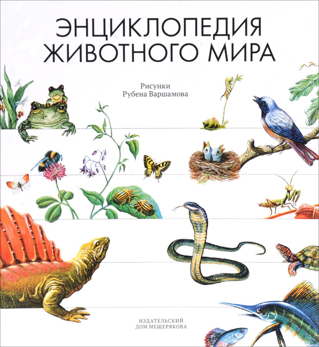 Энциклопедия животного мира, Александрова Э.