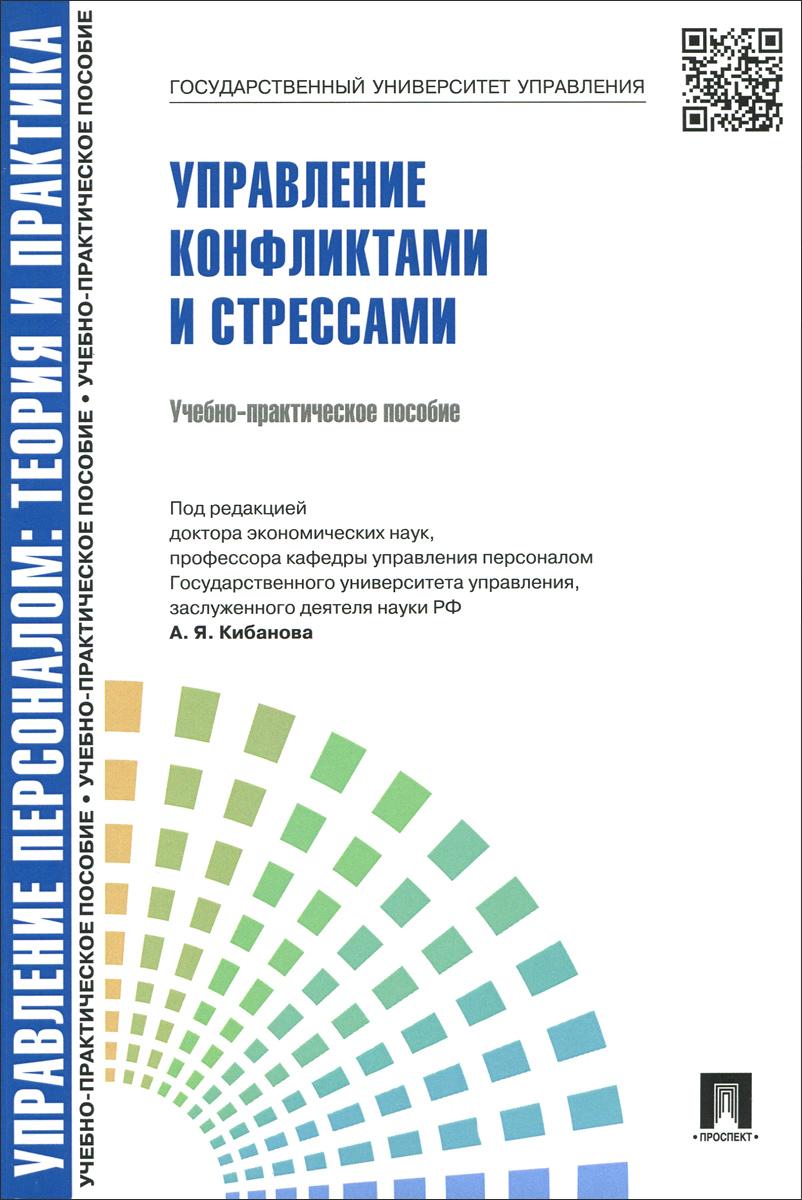 Управление конфликтами и стрессами. Учебно-практическое пособие ( 978-5-392-20188-4 )