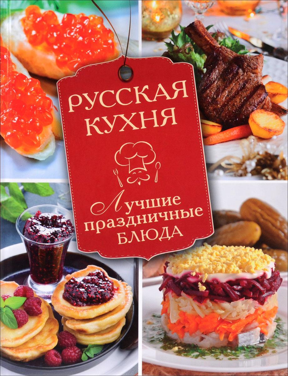 Русская кухня. Лучшие праздничные блюда ( 978-5-17-094150-6, 978-5-8029-3127-1 )
