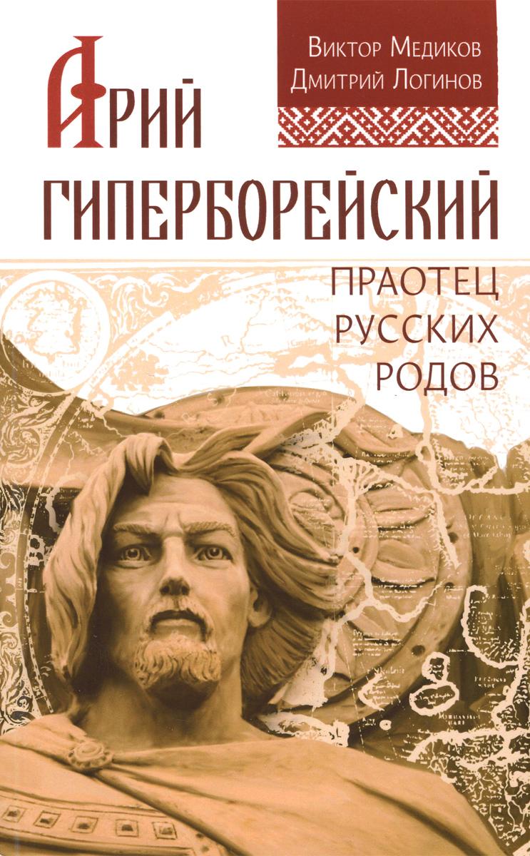 Арий Гиперборейский. Праотец русских родов ( 978-5-00053-492-2 )