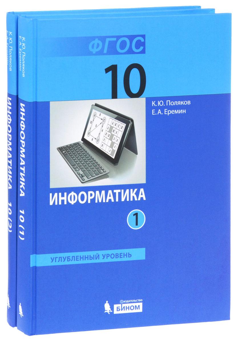 Информатика. 10 класс. Углубленный уровень. Учебник. В 2 частях (комплект из 2 книг)12296407Учебник предназначен для изучения курса информатики на углубленном уровне в 10 классах общеобразовательных учреждений. Содержание учебника опирается на изученный в 7-9 классах курс информатики для основной школы. Рассматриваются теоретические основы информатики, аппаратное и программное обеспечение компьютера, компьютерные сети, алгоритмизация и программирование, информационная безопасность. Учебник входит в учебно-методический комплект (УМК), включающий также учебник для 11 класса и компьютерный практикум. Предполагается широкое использование ресурсов портала Федерального центра электронных образовательных ресурсов (http://fcior.edu.ru/). Соответствует федеральному государственному образовательному стандарту среднего (полного) общего образования (2012 г.).