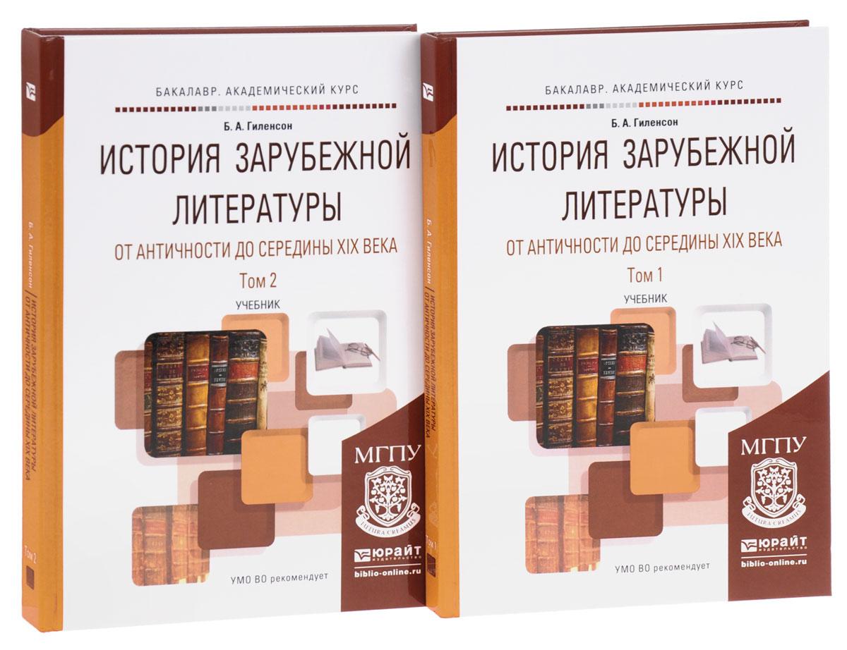 История зарубежной литературы от Античности до середины XIX века. В 2 томах (комплект из 2 книг)