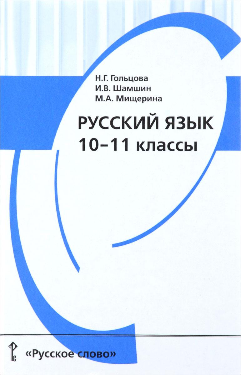 Скачать 10-11 шамшин гдз русский