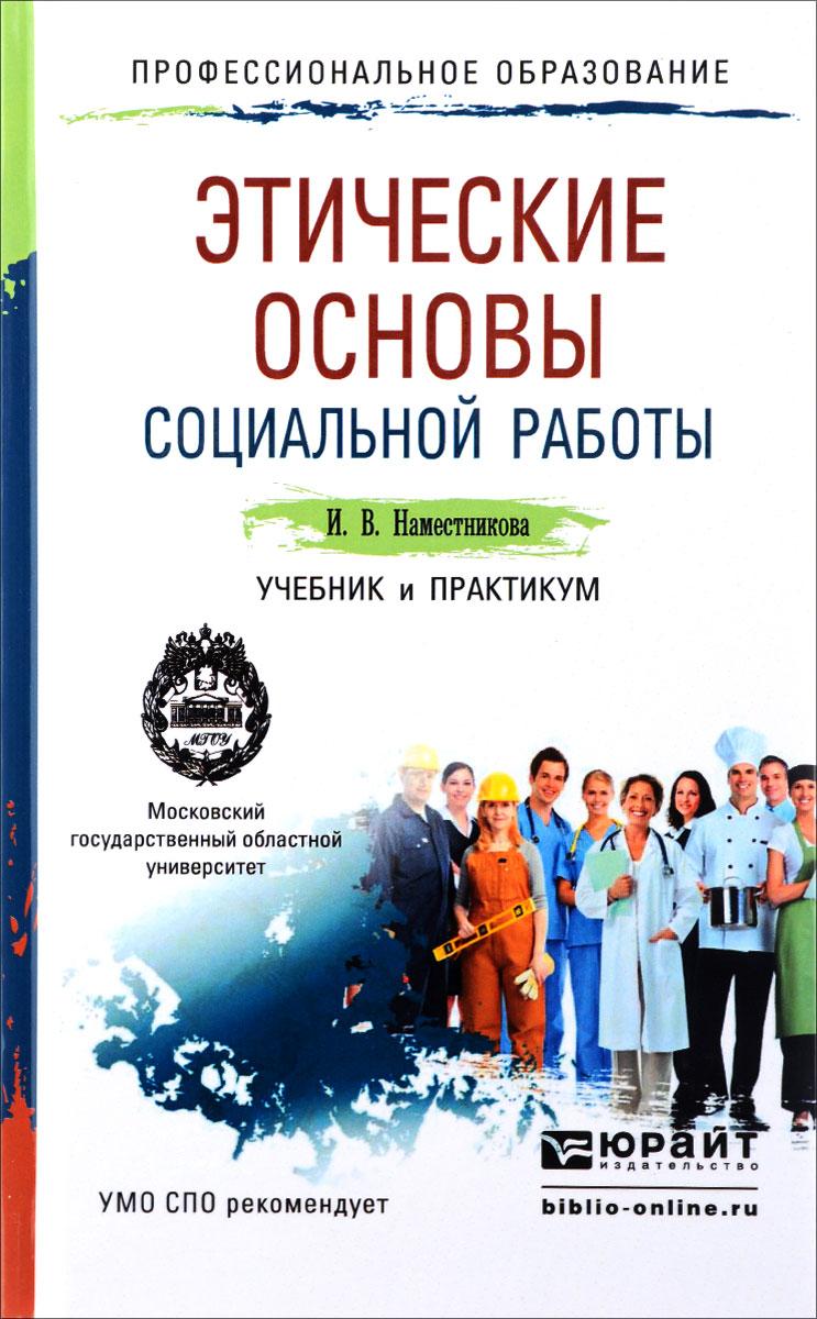 Физика для профессий и специальностей технического профиля Дмитриева В.Ф