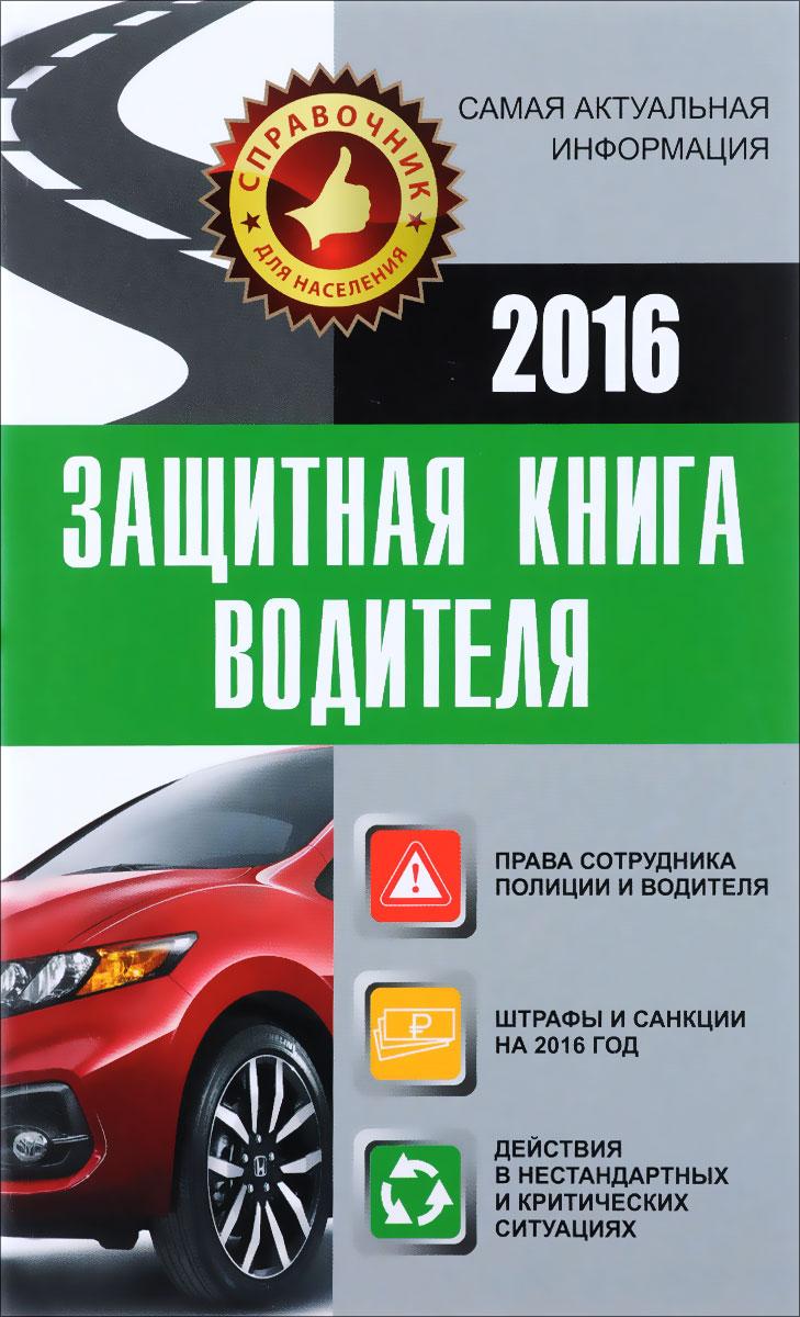 Защитная книга водителя ( 978-5-17-094120-9, 978-5-370-03791-7 )