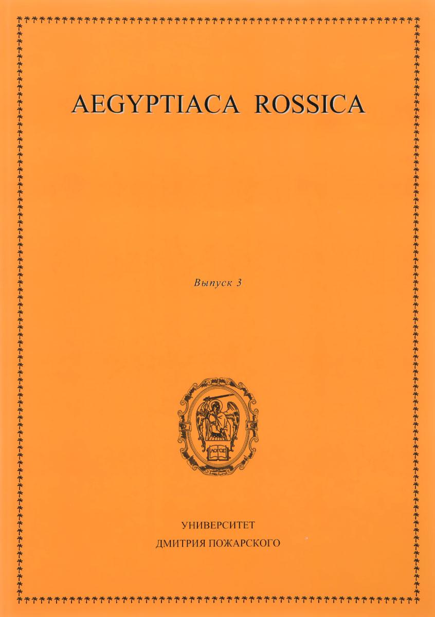 Aegyptiaca Rossica. ������ 3