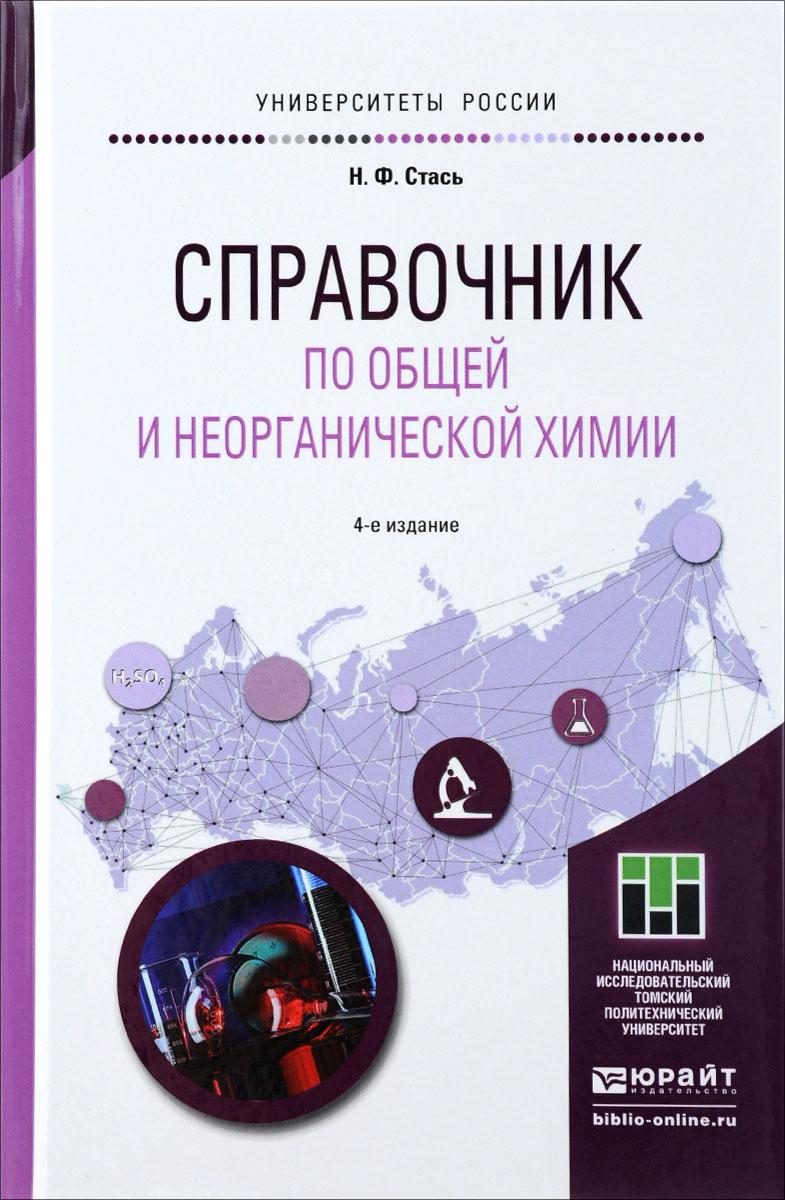 Справочник по общей и неорганической химии. Учебное пособие ( 978-5-9916-6523-0 )