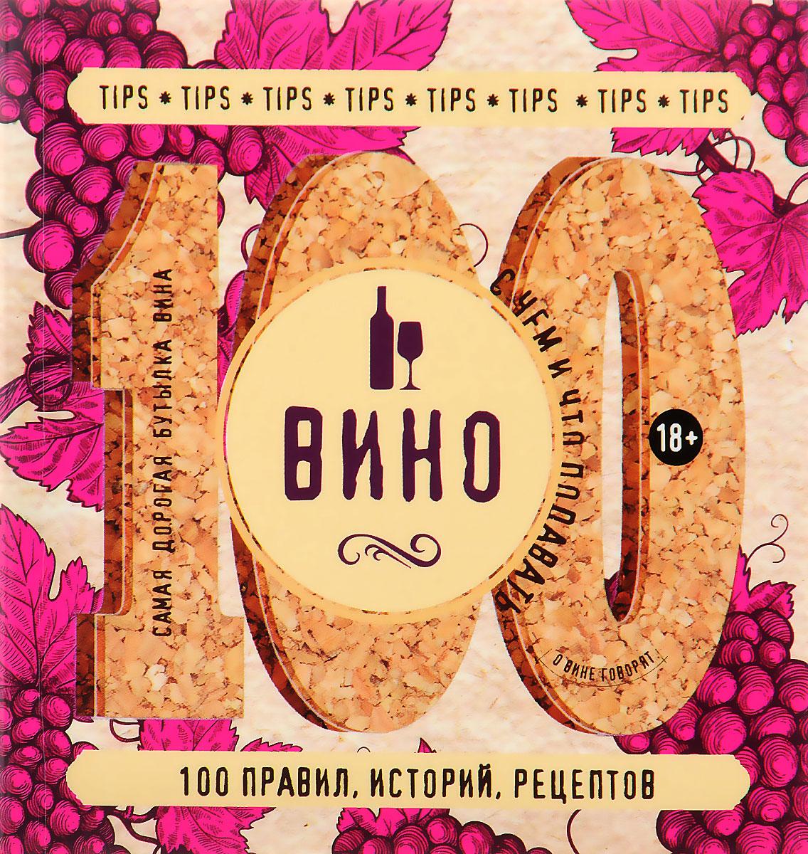 Вино. 100 правил, историй, рецептов