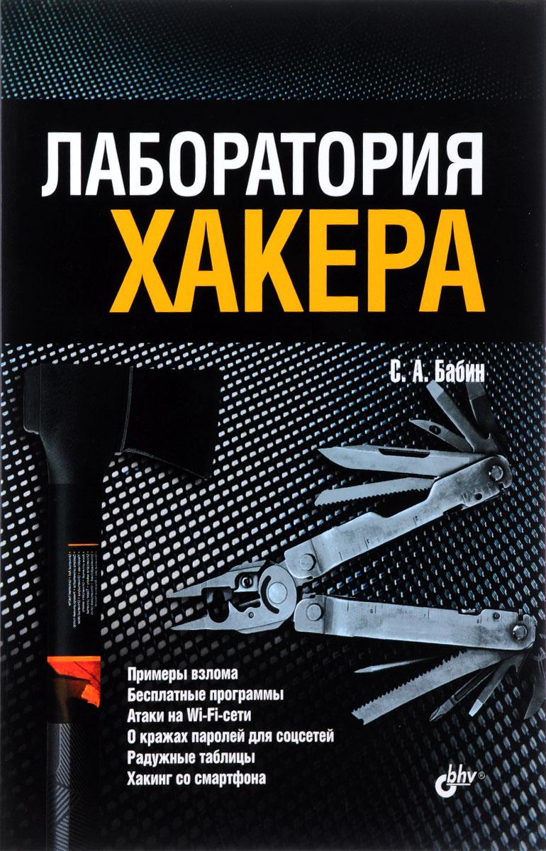 Лаборатория хакера ( 978-5-9775-3535-9 )