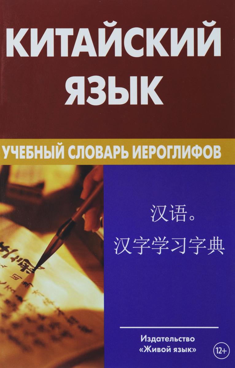 Китайский язык. Учебный словарь иероглифов