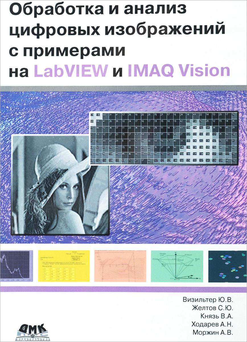 ��������� � ������ �������� ����������� � ��������� �� LabVIEW � IMAQ Vision