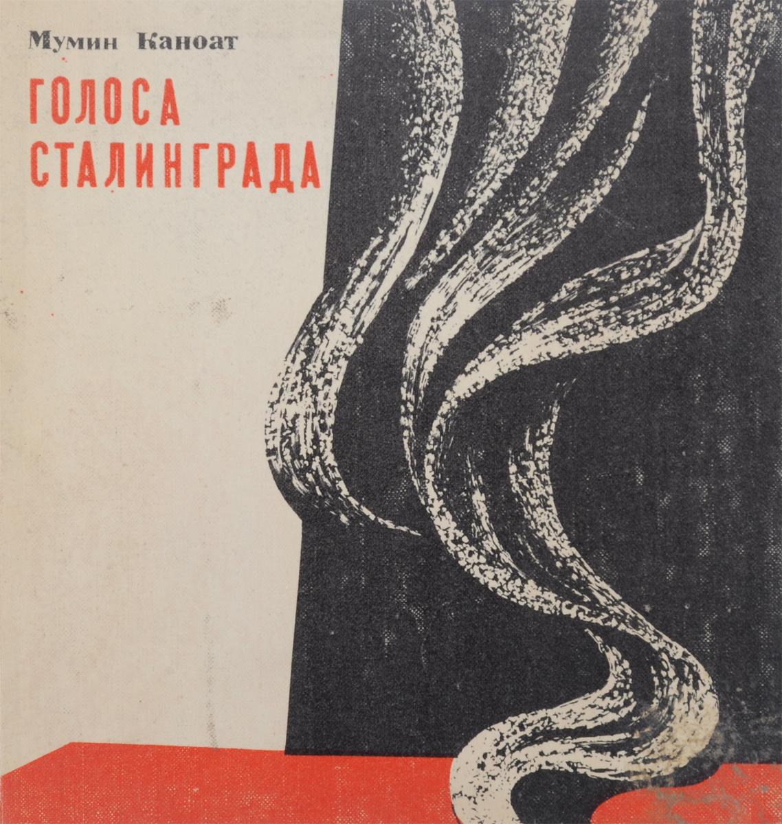 Голоса Сталинграда