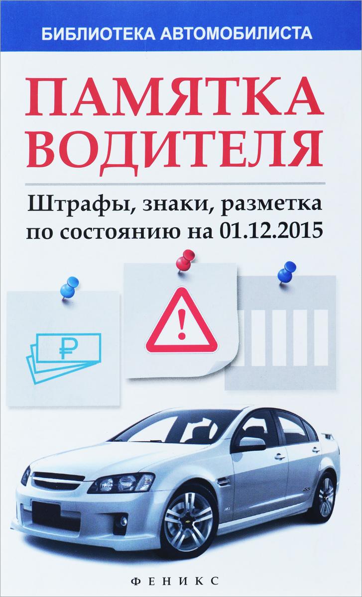 Памятка водителя. Штрафы, знаки, разметка по состоянию на 01.12.2015