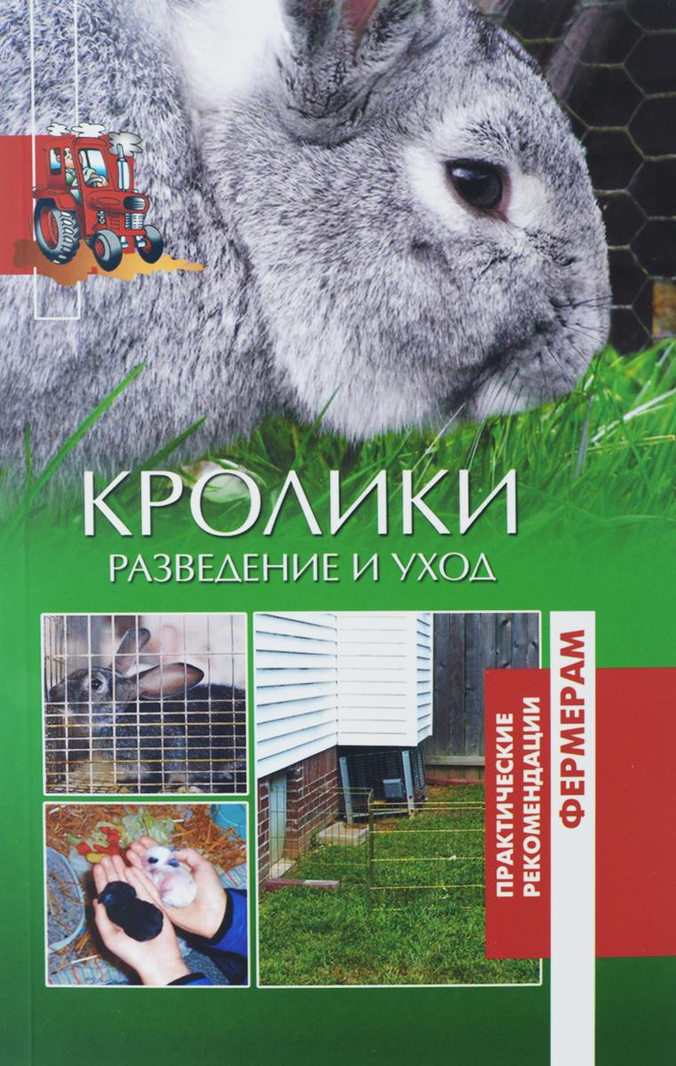 Кролики. Разведение и уход ( 978-5-4444-4487-0 )