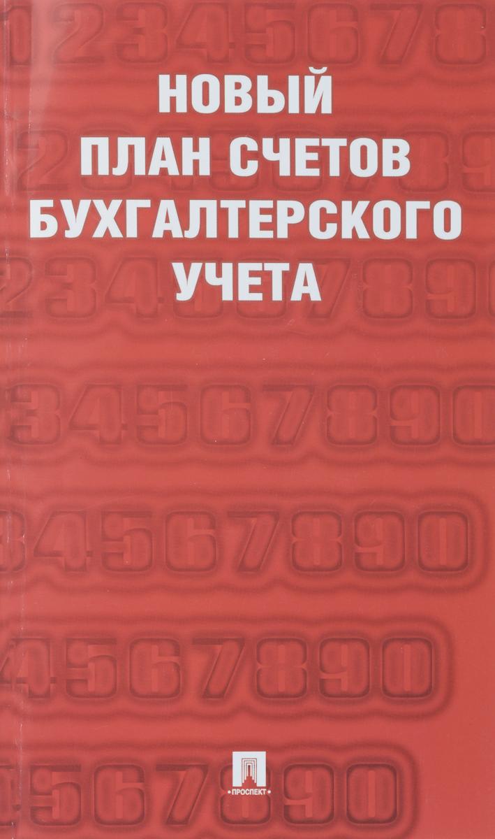 Новый план счетов бухгалтерского учета ( 978-5-392-20358-1 )