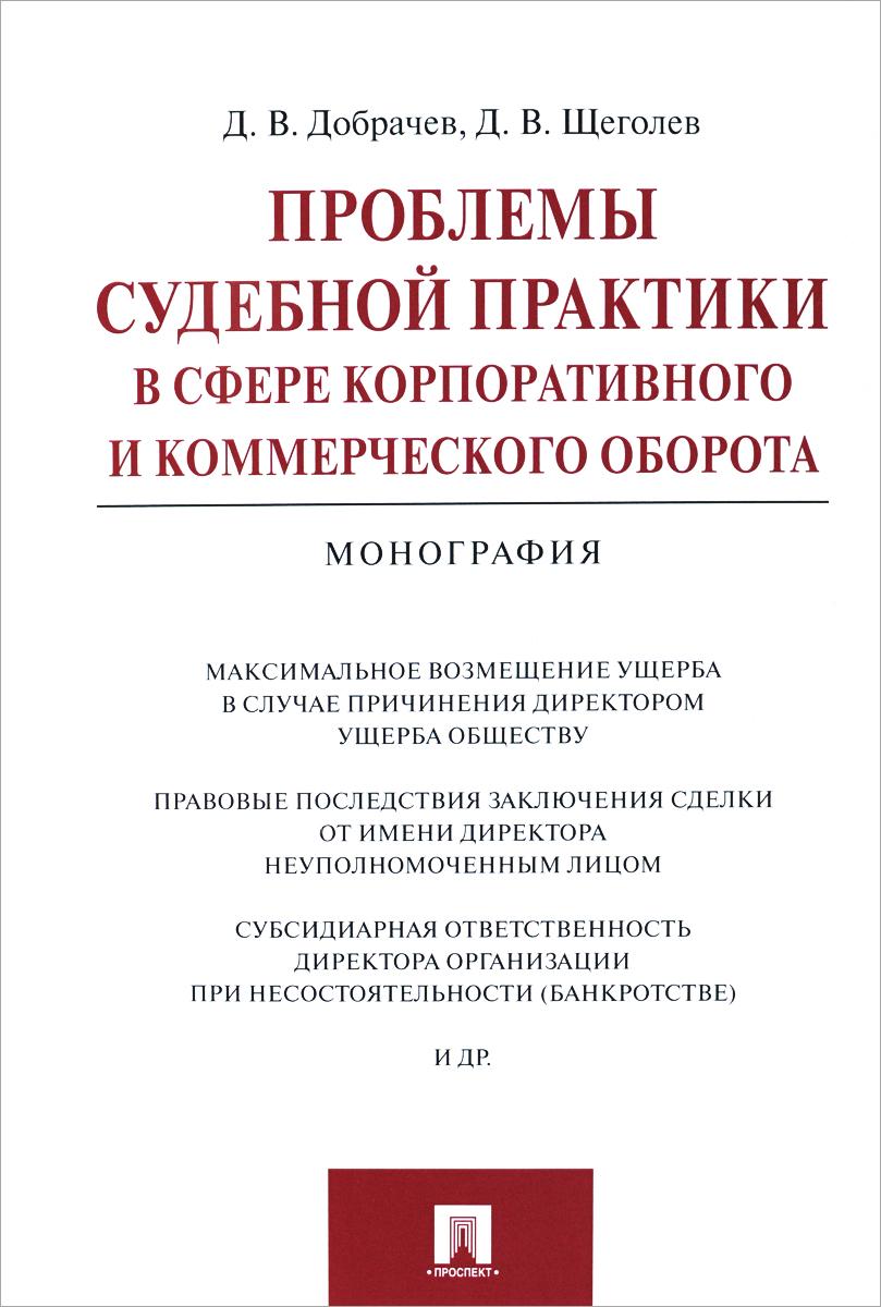 Проблемы судебной практики в сфере корпоративного и коммерческого оборота ( 978-5-392-19589-3 )