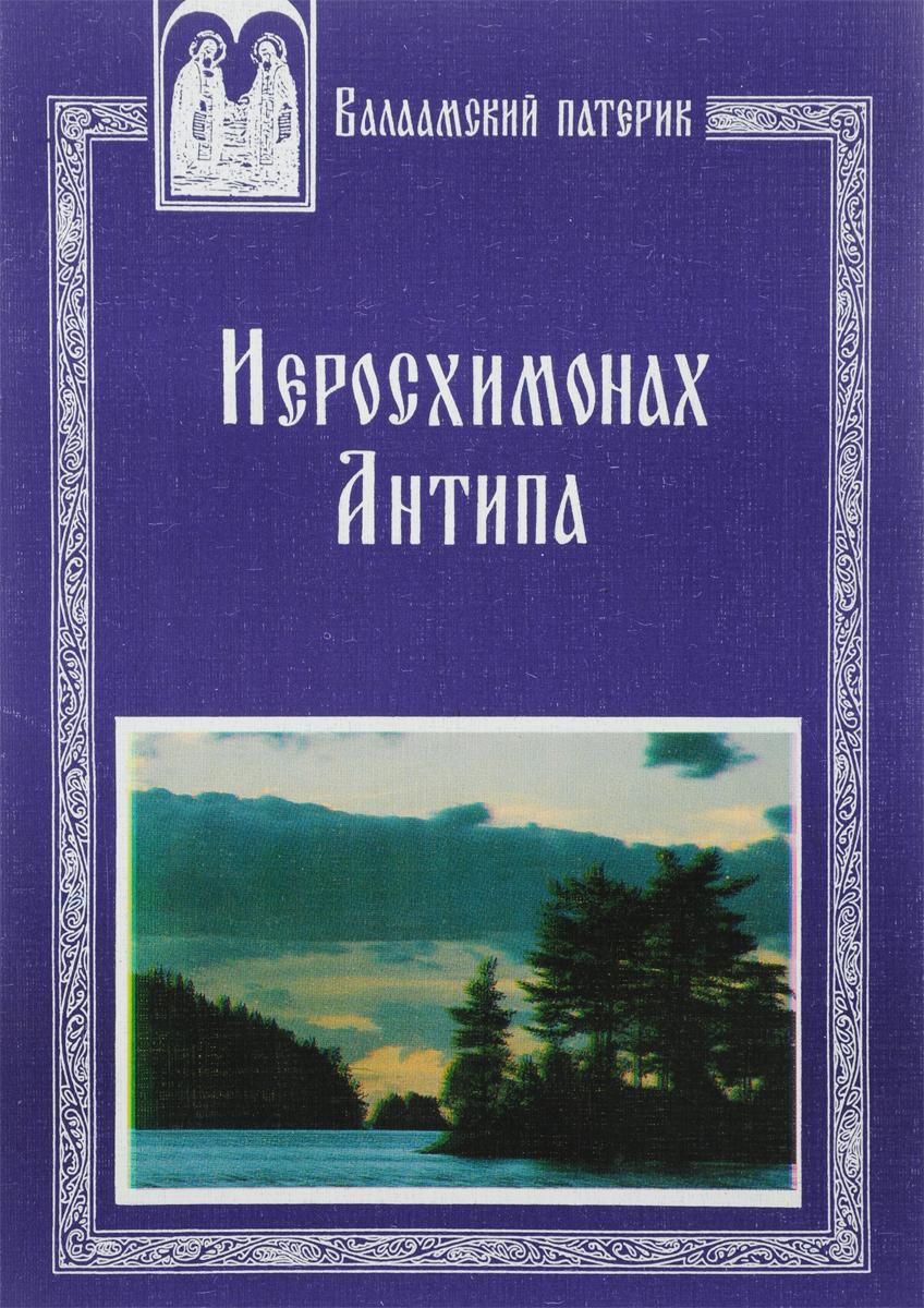 Иеросхимонах Антипа