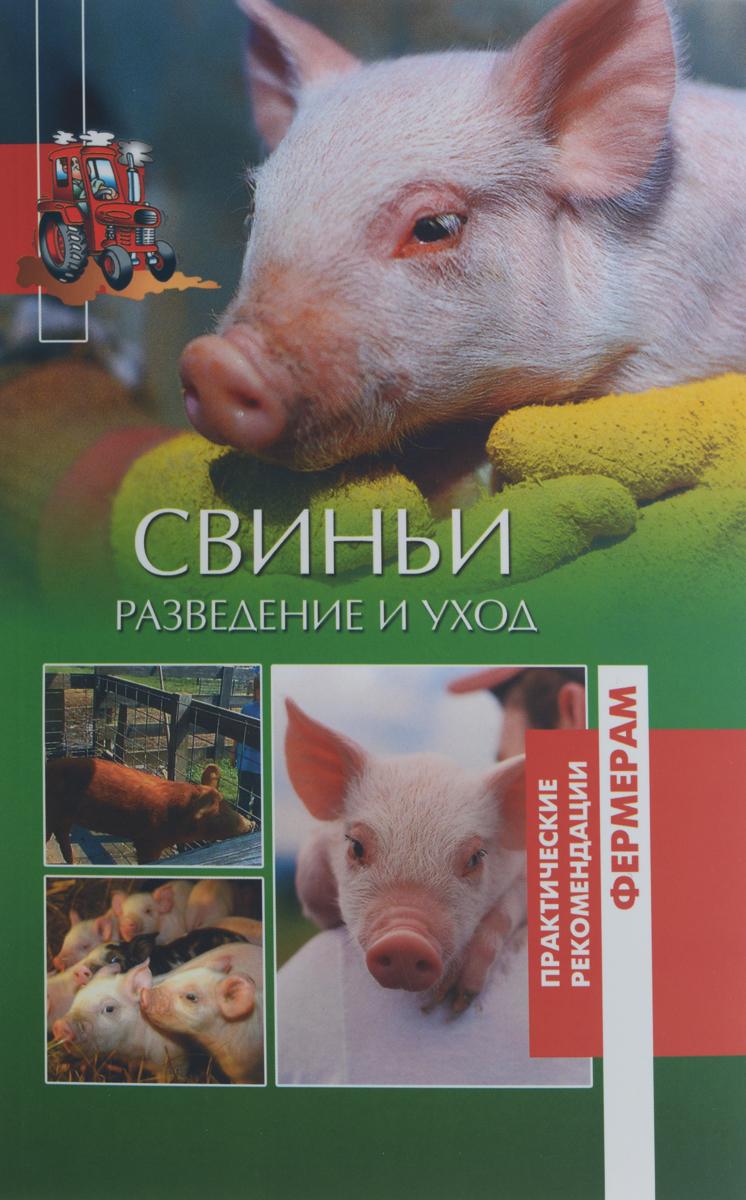 Свиньи. Разведение и уход ( 978-5-4444-4489-4 )