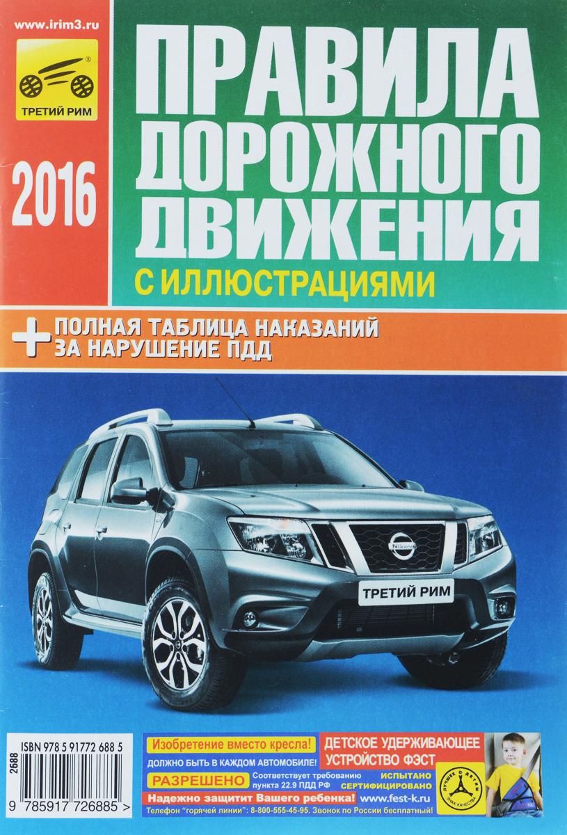 Правила дорожного движения Российской Федерации ( 978-5-91772-688-5 )