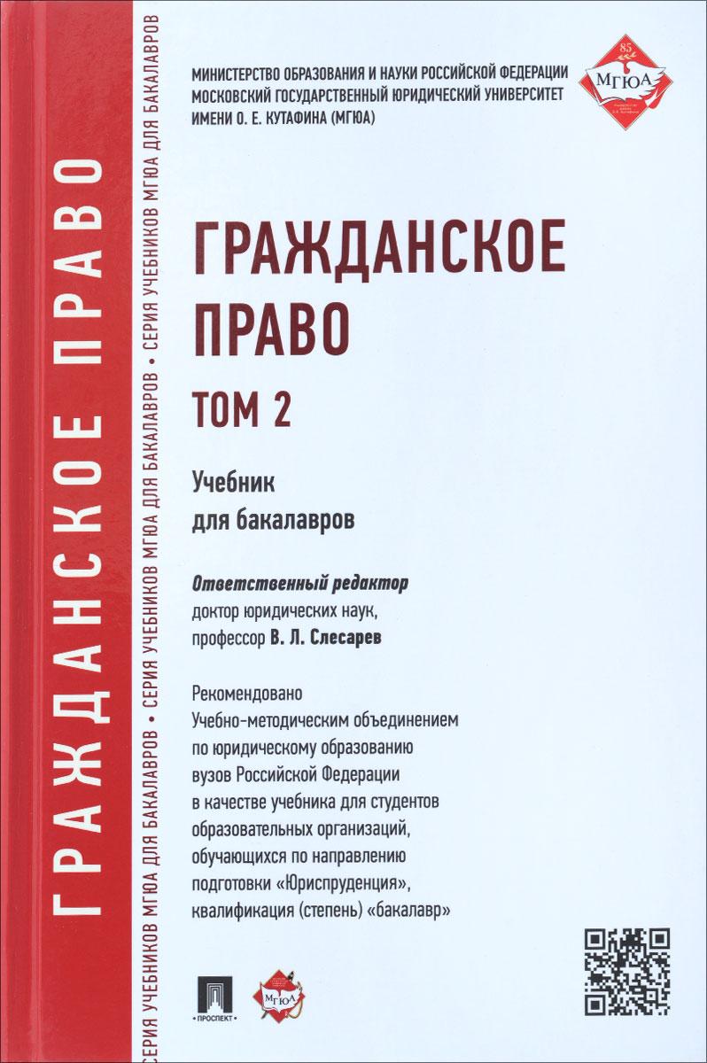 Учебник по гражданскому праву для студентов
