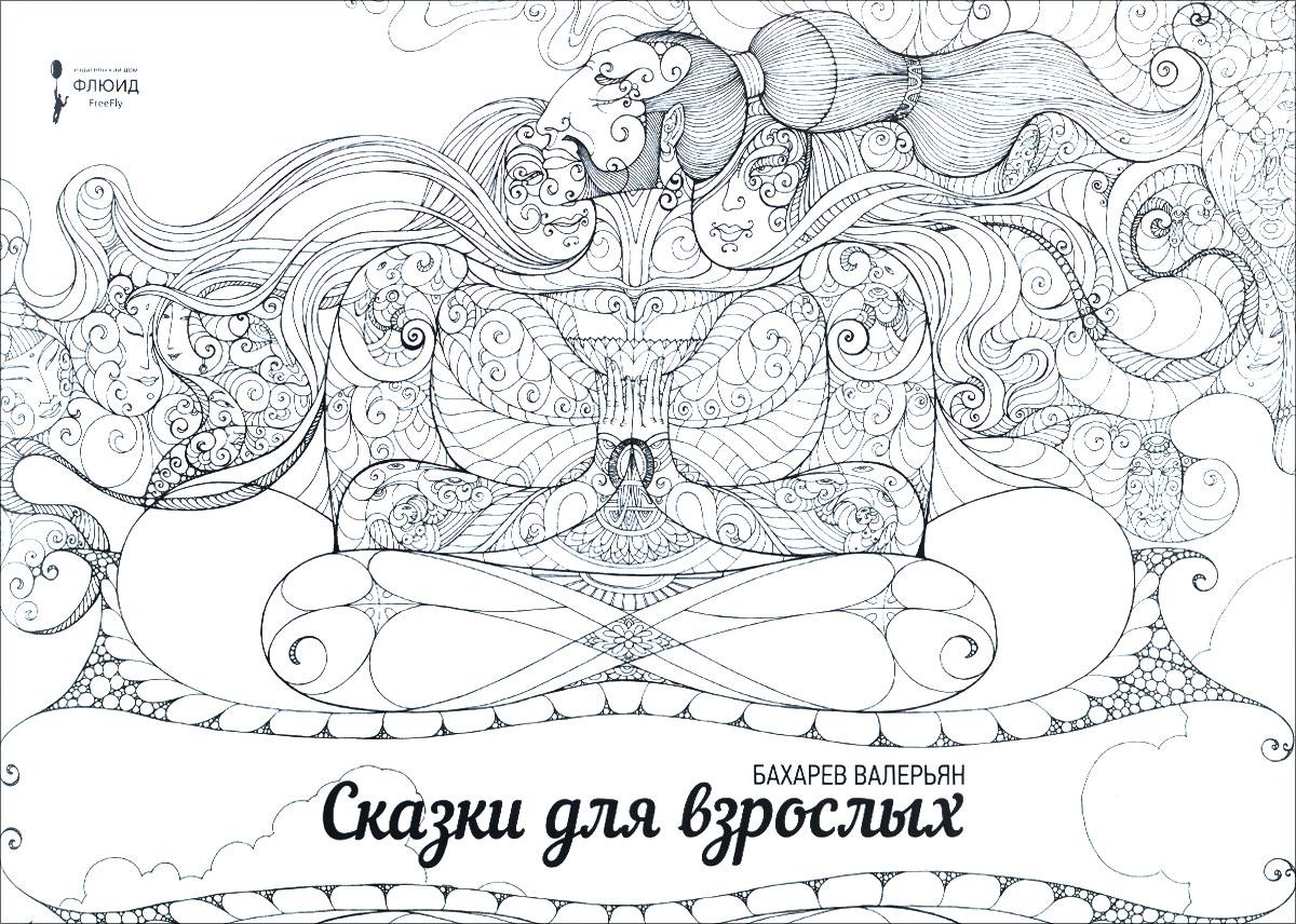 Валерьян Бахарев. Сказки для взрослых