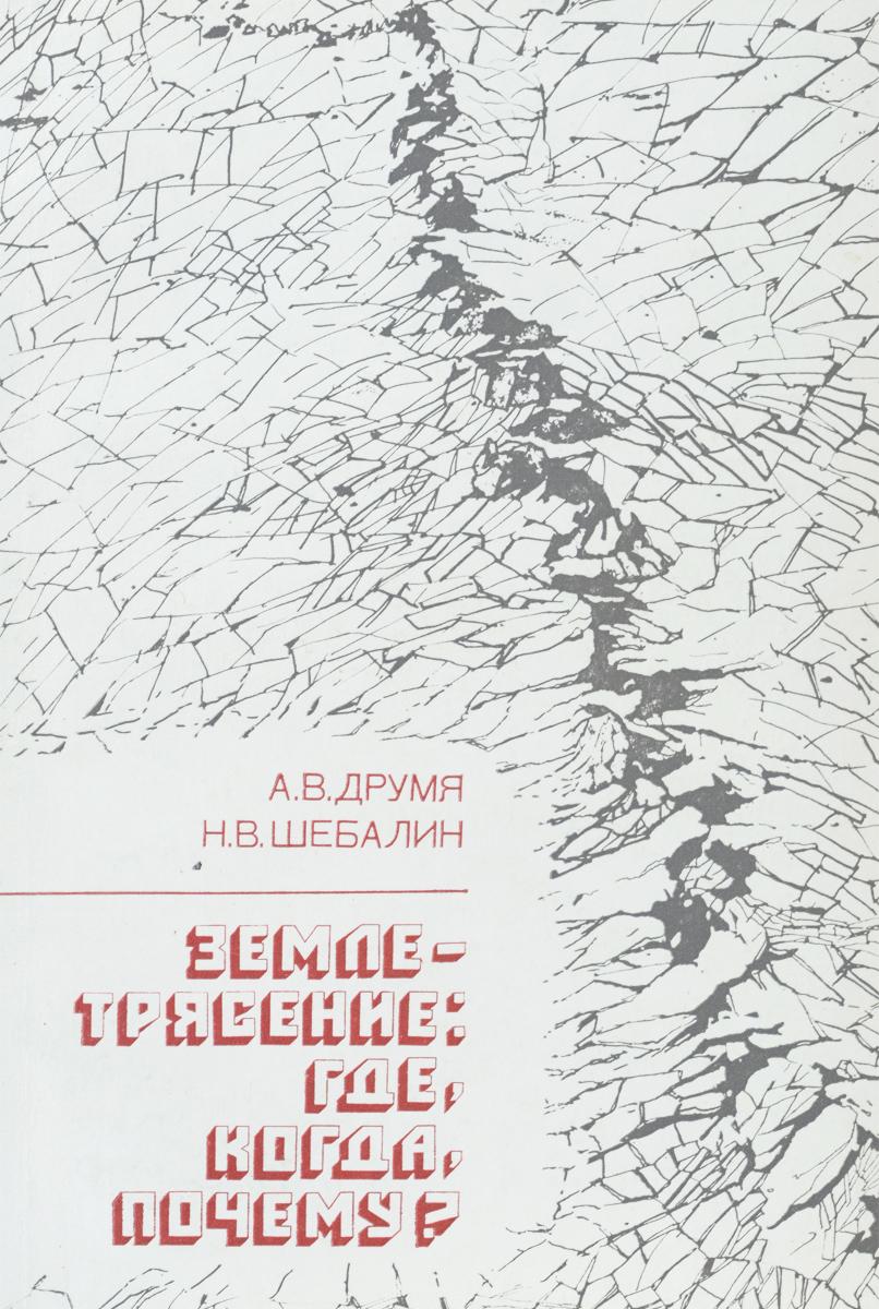 Землетрясение: где, когда, почему?