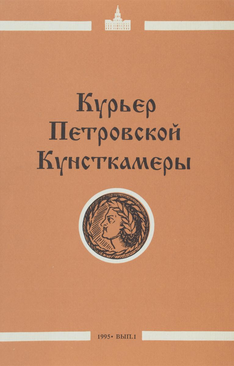 Курьер Петровской Кунсткамеры. Выпуск 1