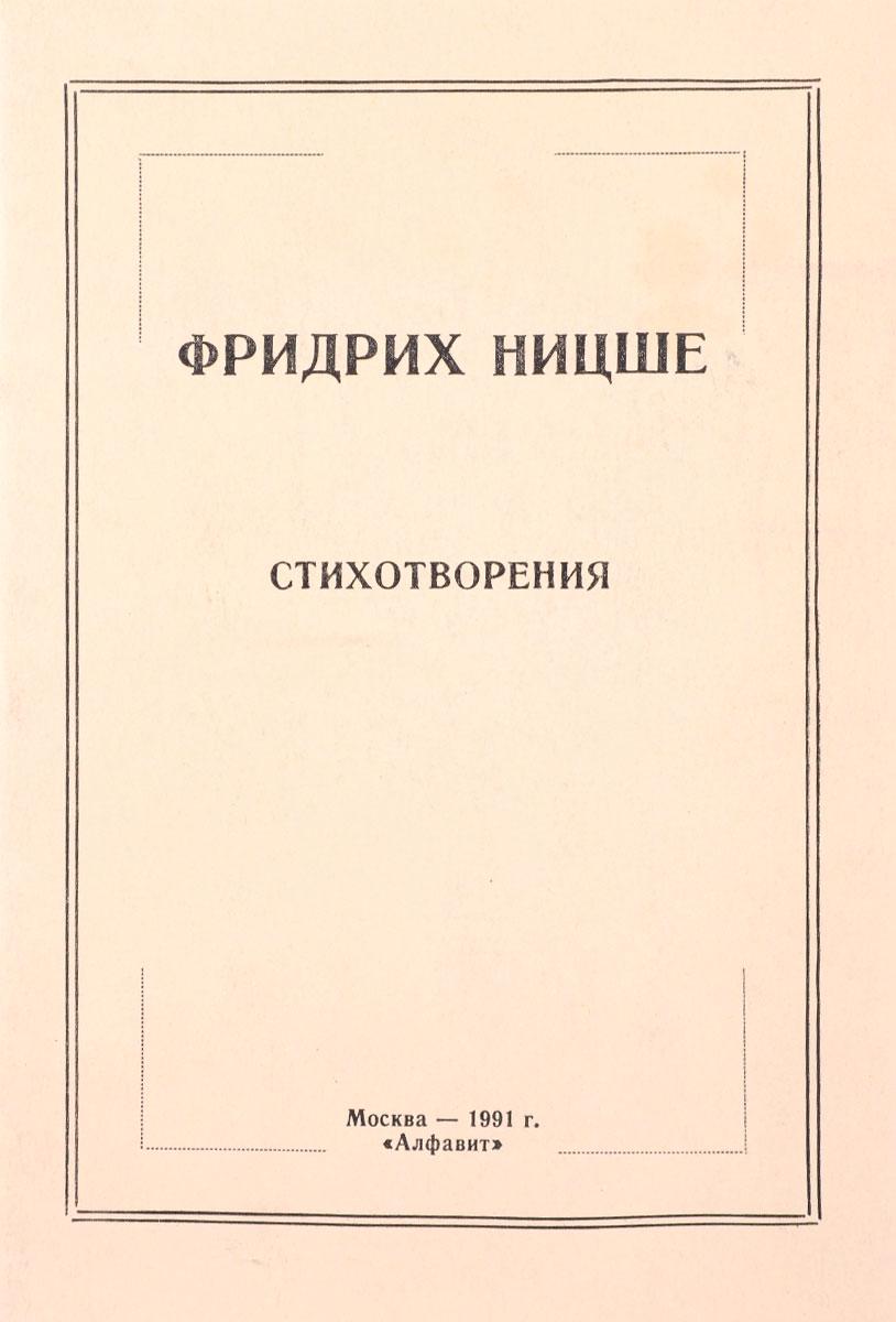 Фридрих Ницше. Стихотворения