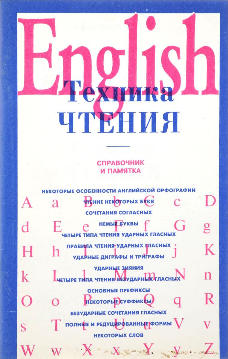 English. Техника чтения