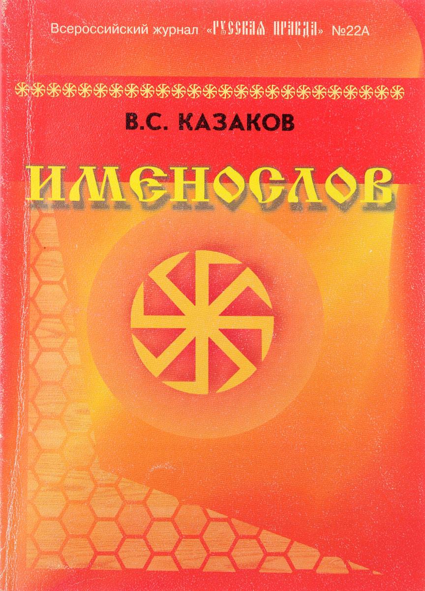 Именослов. Словарь славянских имён и прозвищ